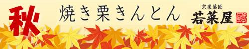 京都若菜屋の焼き栗きんとん