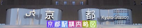 京都駅構内略図