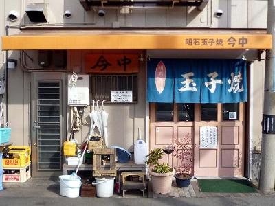 20140125IMANAKA.jpg