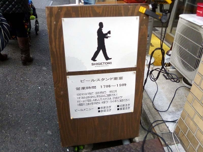 20140201SIGETOMI_kanban.jpg