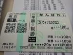 DSCN4227_20131014213007b8b.jpg