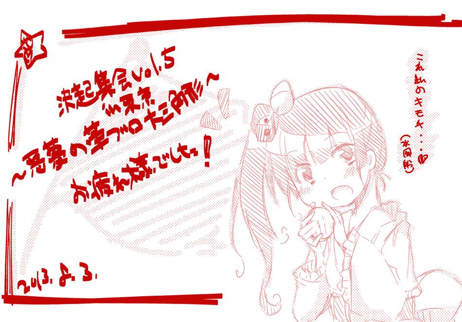 kakuburo2.jpg
