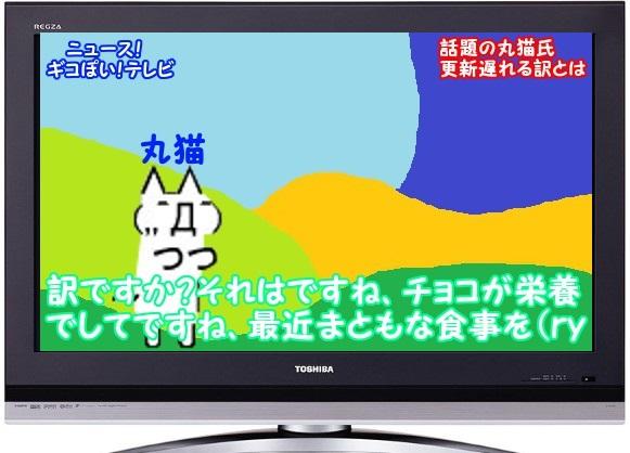 ニュース!ギコぽいテレビ