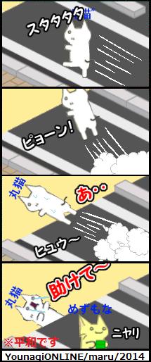訂正版 夕凪オンライン