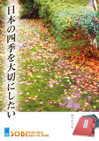 10月ポスター紅葉