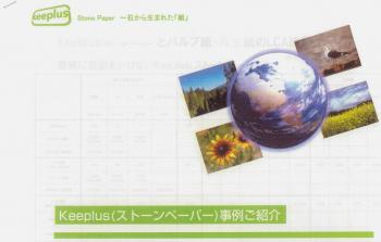 suto-nnpe-pa-_convert_20120720164538.jpg