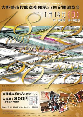 27teiki_tateA2_poster-01 - コピー