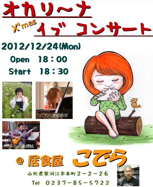 20121224(こでら)