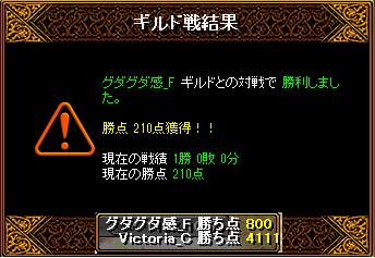 10.24Gv結果