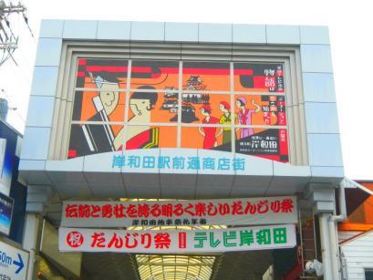 岸和田駅前通り商店街に到着