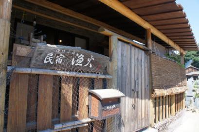 民宿 漁火
