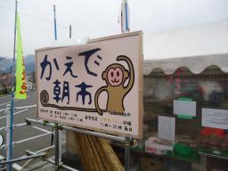 朝湯足市 (6)