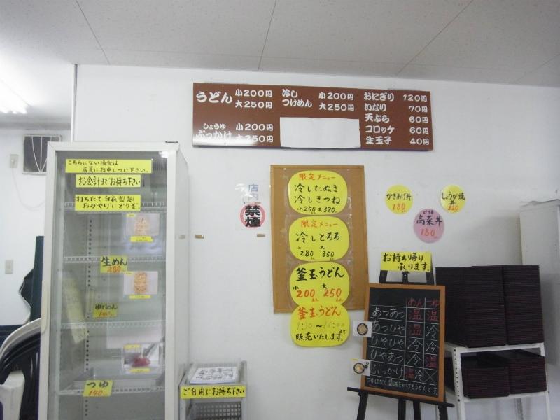 うどん県行きタイガー (2)