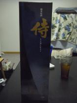 ズボラ燃やし (12)