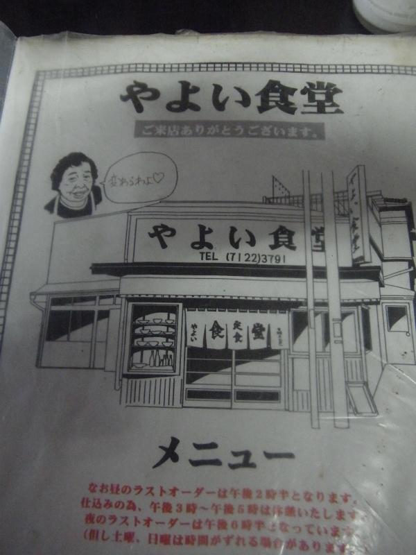 97かわら・・・ねーよ! (3)