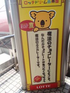 ちょこれーた (4)