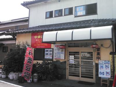 四川てき (7)