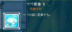 ペペ変身5