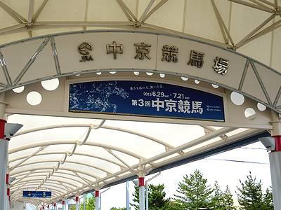 中京競馬場の入口