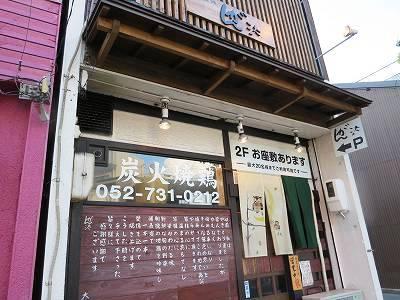7/7の炭火焼鶏がん汰入口