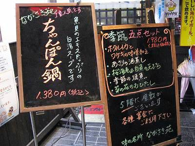 3/23のながさき苑入口