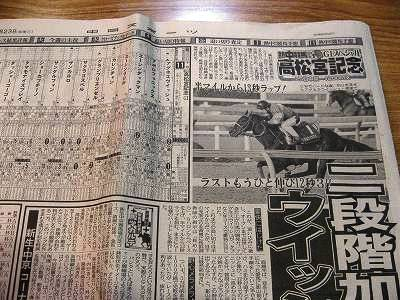 高松宮記念の新聞