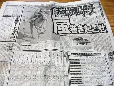 大阪杯の新聞