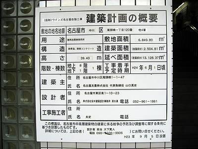 WINS名古屋改築工事の看板