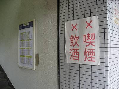 WINS名古屋階段入口