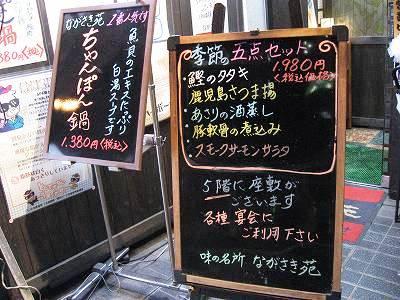 5/2のながさき苑入口