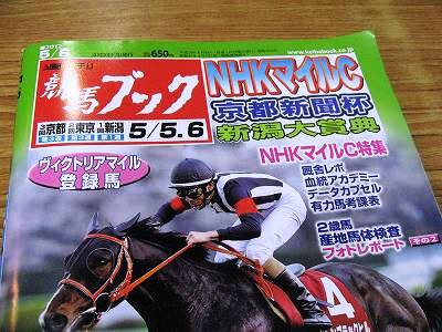 NHKマイルCの競馬ブック
