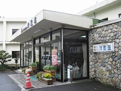 国民宿舎清嵐荘入口