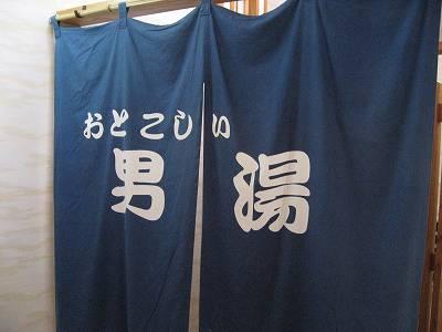 清嵐荘 男湯の暖簾