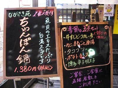 5/11のながさき苑入口