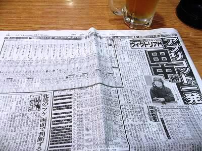 ヴィクトリアマイルの新聞