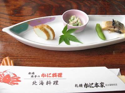 札幌かに本家の前菜三種