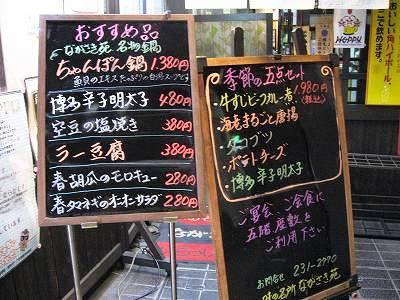 5/25のながさき苑入口