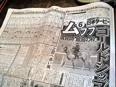日本ダービーの新聞