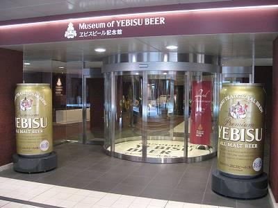 ヱビスビール記念館入口