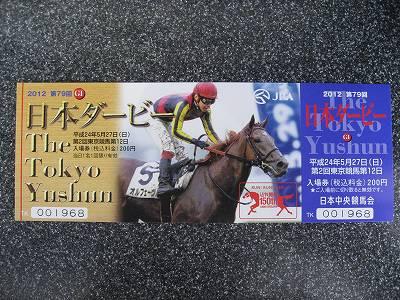 2012年 第79回日本ダービー(東京優駿)記念入場券