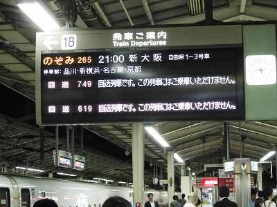 のぞみ265号発車前の東京駅