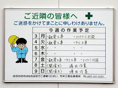 2/3週のWINS名古屋改築工事作業予定看板