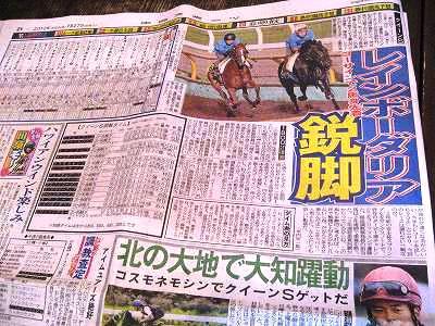 クイーンSの新聞