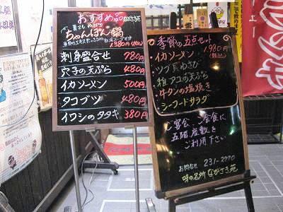 8/3のながさき苑入口