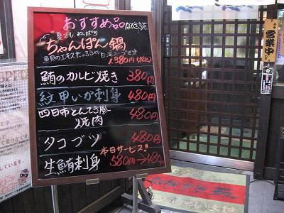 9/7のながさき苑入口