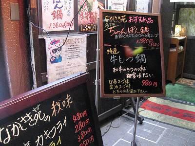 10/5のながさき苑入口