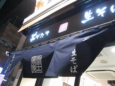 名代富士そば 恵比寿西口店