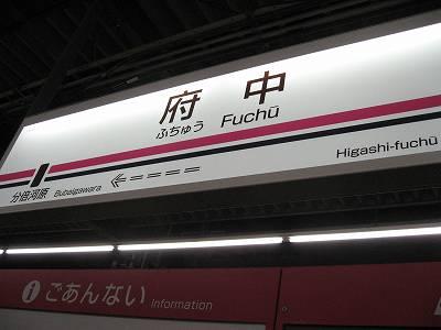 府中駅 駅名表示板