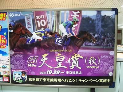 府中駅構内の天皇賞(秋)ポスター