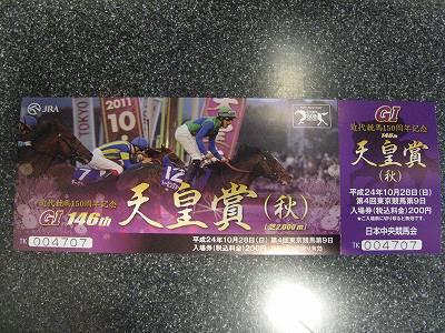 近代競馬150周年記念 第146回天皇賞記念入場券
